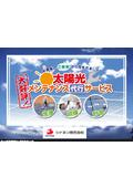 【資料】太陽光メンテンナンス代行サービス