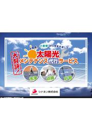 【資料】太陽光メンテンナンス代行サービス 表紙画像