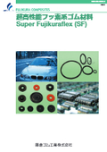超高性能フッ素系ゴム材料 Super Fujikuraflex (SF)