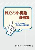 【PLCソフトの設計】PLCソフトの開発事例集進呈中! 表紙画像