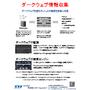 SSI製品紹介_ダークウェブ情報収集(KELA).jpg