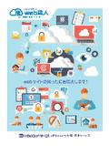 web制作・運用サービス『web蔵人(ウェブクラウド)』 表紙画像