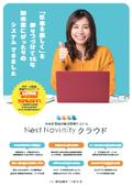 卸売業向け販売管理システム『Next Navinityクラウド』