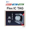 Flex-tag-CBJ.jpg