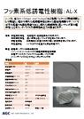 高周波デバイス対応 フッ素系低誘電性樹脂『AL-X』 表紙画像