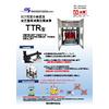 変圧器用減振耐震装置TTRカタログ.jpg