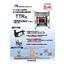 変圧器用耐震装置『TTR型』 表紙画像