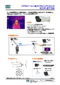 バレット型 サーマルネットワークカメラ