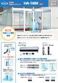 非接触光線タッチセンサー『HA-T400』カタログ