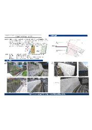 施工事例「RBPウォール工法」 表紙画像