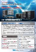 ネットワークUPS『Power Guardman X シリーズ』
