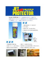 フッ素樹脂塗料スプレー ジェットプロテクター 表紙画像