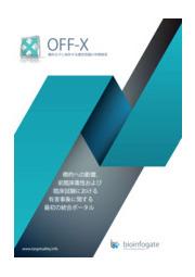 医薬品安全性情報アラートサービス『OFF-X』 表紙画像