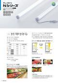 オープンショーケース用LEDランプ「ディーラインNシリーズCLタイプ」