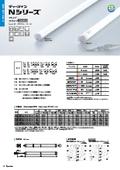 オープンショーケース用LEDランプ「ディーラインNシリーズ」 表紙画像