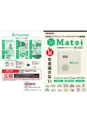 炎監視システム『Matoi』 表紙画像