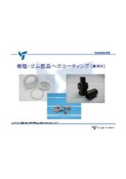 【事例付きご提案資料】樹脂・ゴム製品へのコーティング|淀川ACC 表紙画像