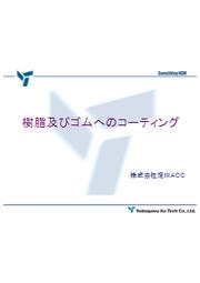 【ご提案資料】樹脂及びゴムへのコーティング|淀川ACC 表紙画像