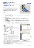 高性能フレキシブルケーブル 「STAFLEX II-26.5」