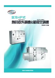 空冷HP式 熱回収外調機&循環空調機 表紙画像