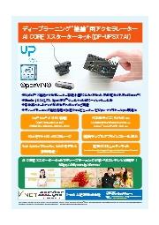 AI CORE Xスターターキット【DP-UPSX7AI】 表紙画像