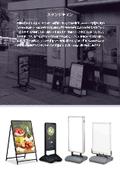スタンドサイン 製品カタログ