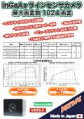 浜松ホトニクス社製の高性能 ラインセンサInGaAsカメラ TNIRシリーズ 表紙画像