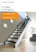 アルミ製オープン階段『アルフィール』