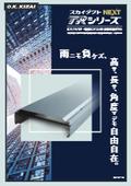 配管化粧ダクト『スカイダクト TRシリーズNEXT』