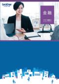 【ソリューション冊子:金融】ブラザー業種向けソリューション 表紙画像