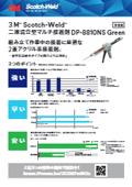 二液混合型マルチ接着剤『DP-8810NS Green』チラシ 表紙画像