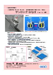 製品資料『サンロックGrip II』 表紙画像