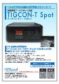 アークスポット装置『TIGCON-T Spot』