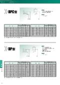 回転用シール『ヘキサシールDPC型/DP型』のサイズ表 表紙画像