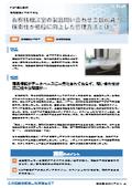 商品情報管理サービス『PlaPi』導入事例資料(住宅設備メーカーC社)