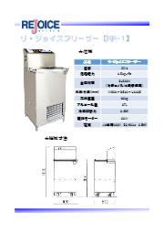 液体凍結機(リ・ジョイスフリーザー)『RF-1』 表紙画像