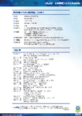 日本情報システム株式会社 会社概要