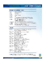 日本情報システム株式会社 会社概要 表紙画像