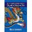 『フレキシブルシャフト使用事例集』※使用用途や導入事例等を紹介した冊子 表紙画像