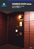 文化シヤッター『マンション玄関ドアシリーズ』 表紙画像