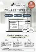 プロジェクト管理ツール『Time Krei』