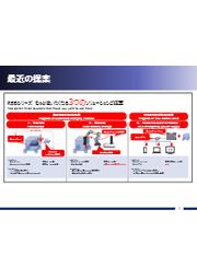 REBシリーズ_もっと使いたくなる3つのソリューション資料 表紙画像