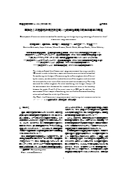 【国土交通省研究実績】非接触3次元画像計測技術を用いた耐候性鋼橋の腐食評価法の開発 表紙画像