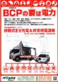 【BCPの要は電力】電力確保に向けた車載発電システムのご提案