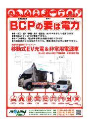 【BCPの要は電力】電力確保に向けた車載発電システムのご提案 表紙画像