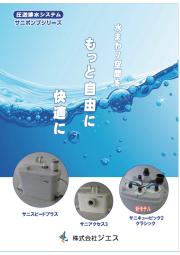圧送排水システム 排水ポンプユニット サニポンプシリーズ 表紙画像