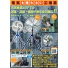 工場扇チラシリメイク修正(FL-2020-07)完成版_compressed.jpg