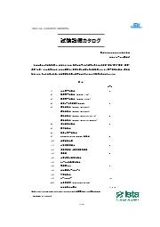 受託包装試験サービス 表紙画像