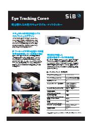 アイトラッカー『Eye Tracking Core+』カタログ 表紙画像