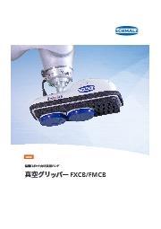 協働ロボット向け汎用ハンド 真空グリッパーFXCB/FMCB 表紙画像